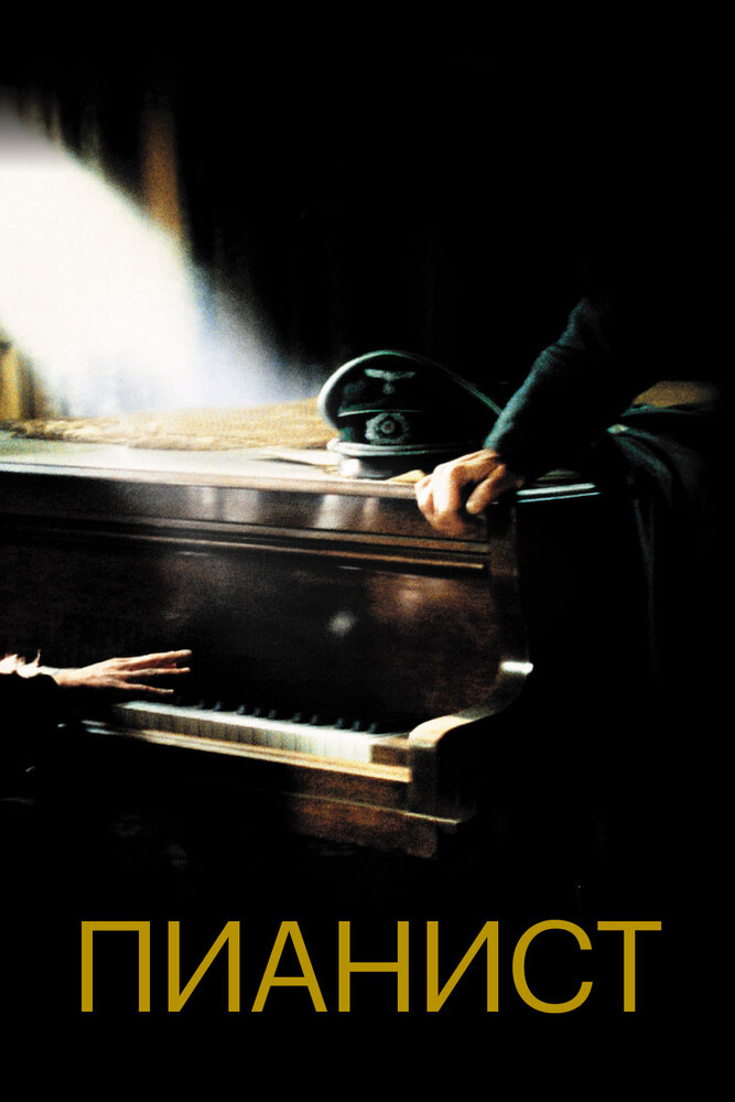 Пианист смотреть онлайн
