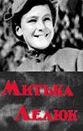 Митька Лелюк (1938) полный фильм