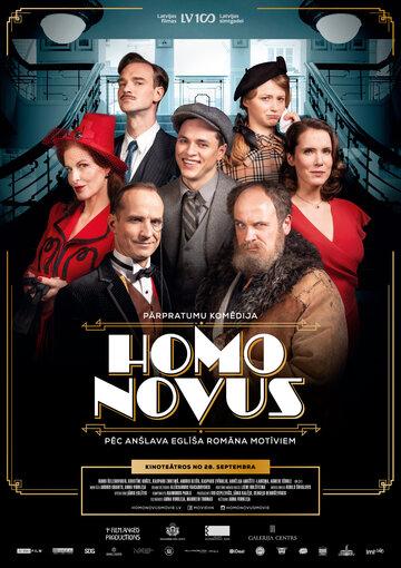 Homo Novus (2018)
