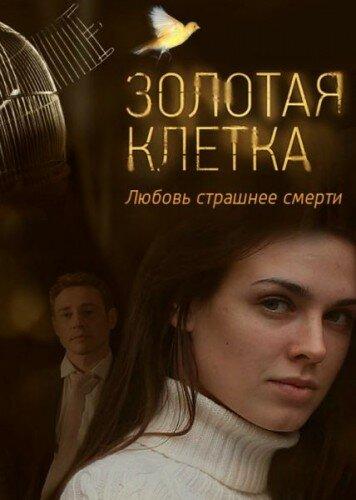 Золотая клетка (2013) полный фильм