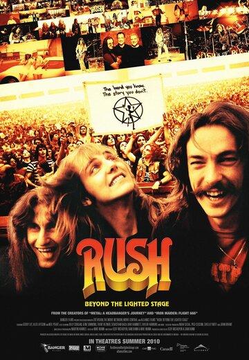 Rush: За кулисами (2010)