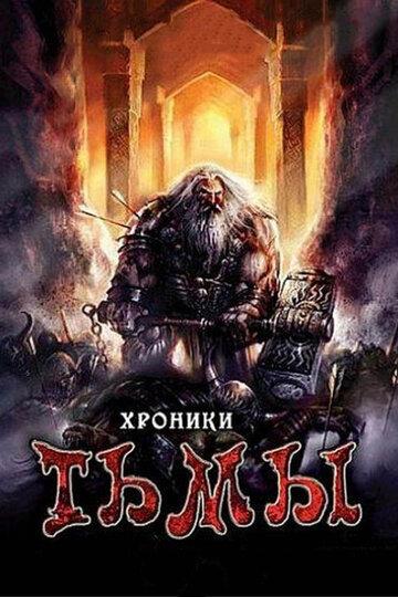 Хроники тьмы (2009)