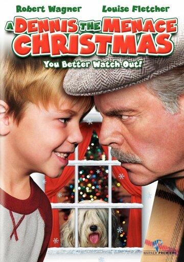 Деннис – мучитель Рождества 2007