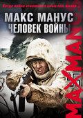 Макс Манус: Человек войны (2008)