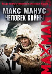 Кино Макс Манус: Человек войны (2008) смотреть онлайн