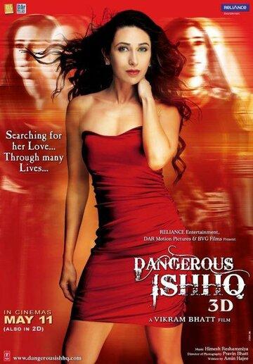 Опасная любовь