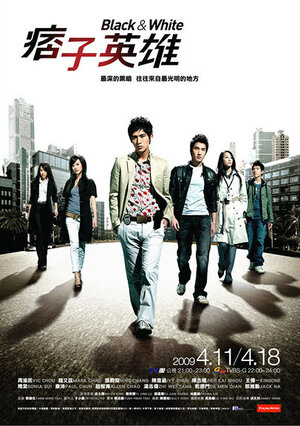 300x450 - Чёрный и белый (2009, Тайвань): актеры