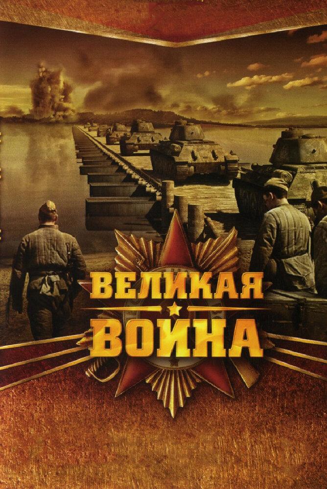 Великая война (сериал 2010 - 2012)