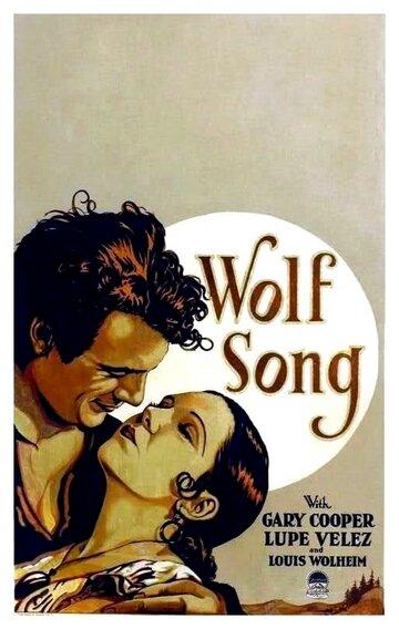 Волчья песня (The Wolf Song)