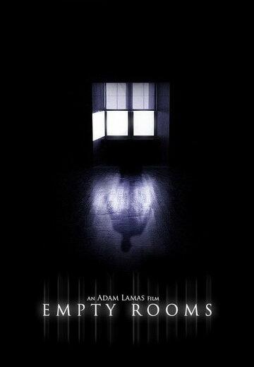 Пустые комнаты