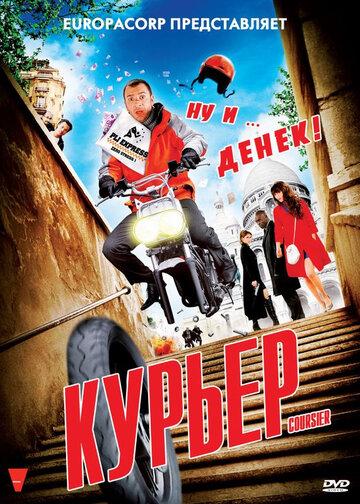 Фильм Курьер