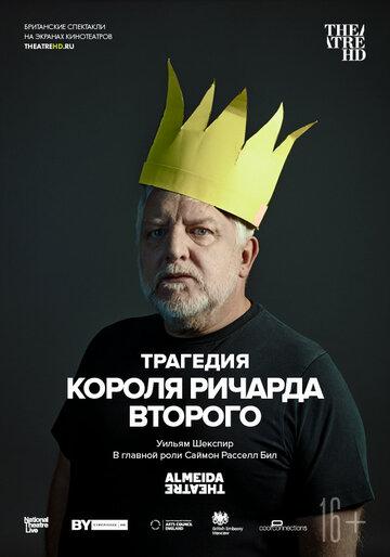 фильм TheatreHD: Трагедия короля Ричарда Второго