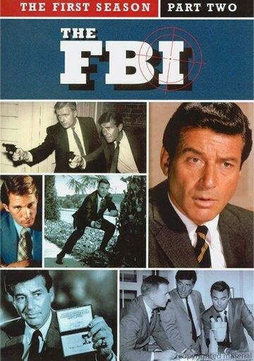 ФБР (1965)