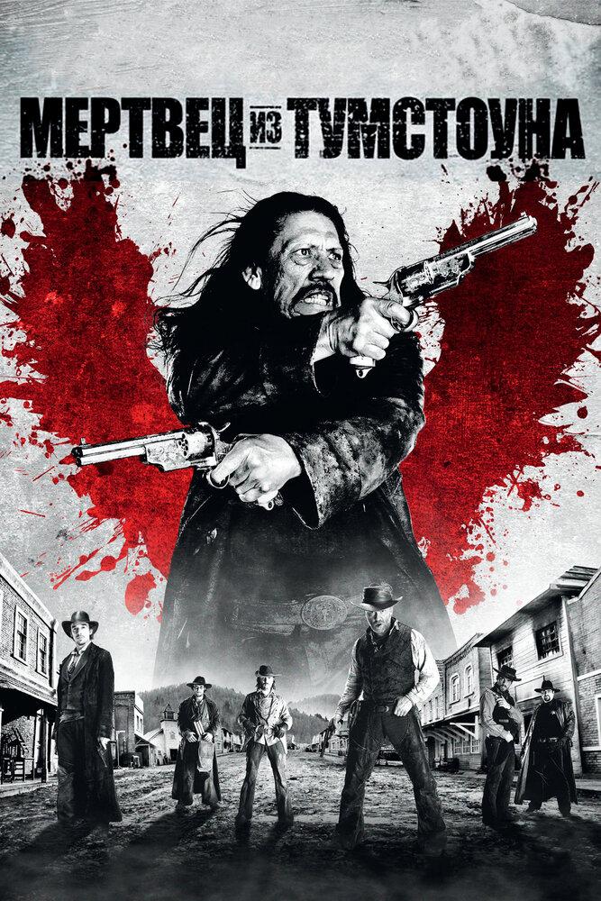 Мертвец в Тумбстоуне (2013) - смотреть онлайн