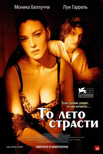 То лето страсти (2011) смотреть онлайн HD720p в хорошем качестве бесплатно