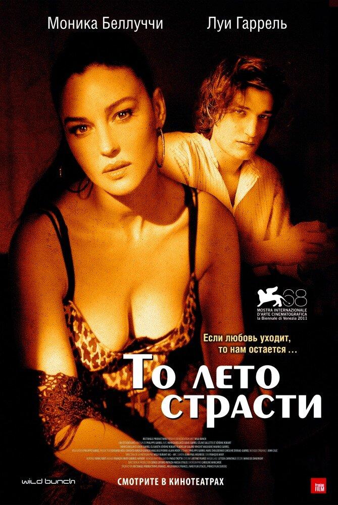 То лето страсти (2011) - смотреть онлайн