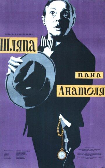 Шляпа пана Анатоля (1957)