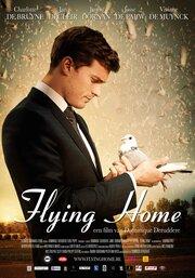 Полет домой (2014)