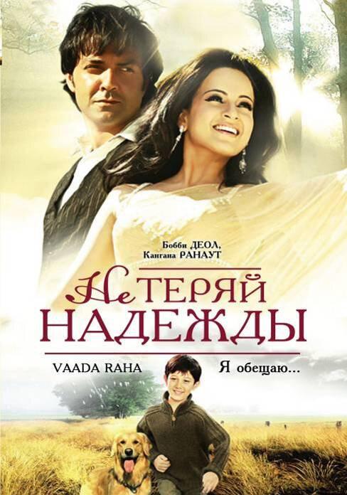 Не теряй надежды (2009)