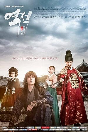 300x450 - Дорама: Повстанец Хон Гиль-дон / 2017 / Корея Южная