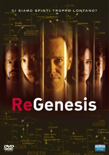РеГенезис  (4 сезон)