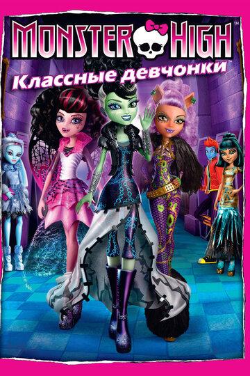Школа монстров: Классные девчонки смотреть онлайн