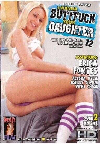 Трахнуть вашу дочь в задницу