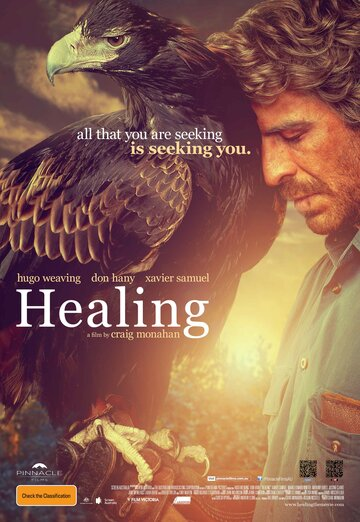 Исцеление (Healing)