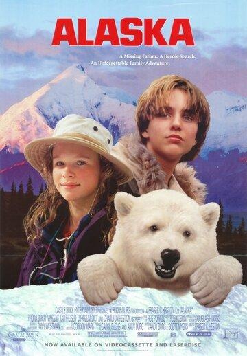 Аляска (1996) — отзывы и рейтинг фильма