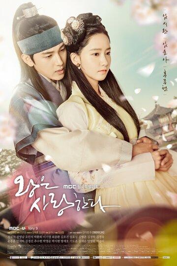 Любовь короля / Wangeun saranghanda. 2017г.