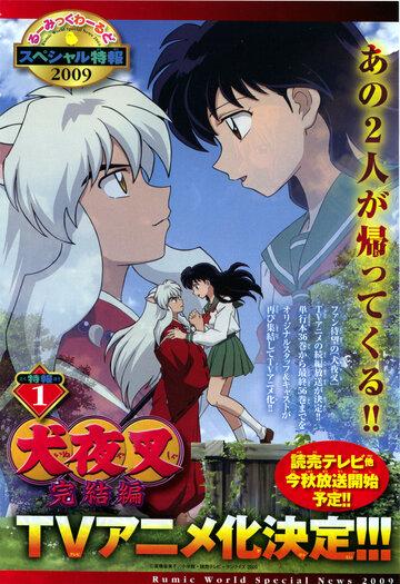 Инуяся: Последняя глава ТВ-2 2009 | МоеКино