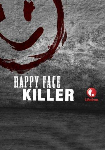 Счастливое лицо убийцы (Happy Face Killer)