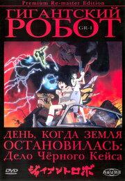 Смотреть онлайн Гигантский робот