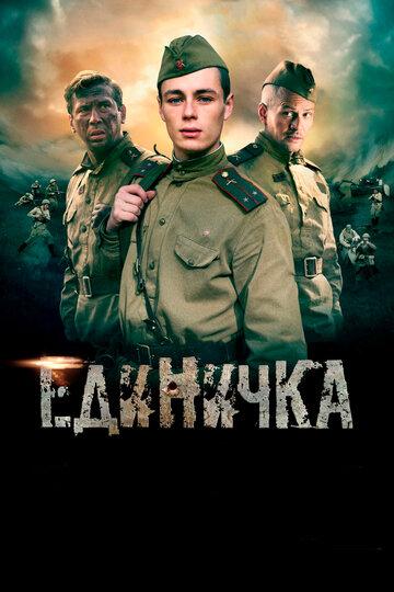 Единичка - movie-hunter.ru