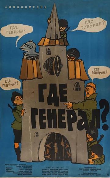 Где генерал? (1963)