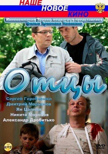 Смотреть русский сериал отцы