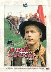 Джек Восьмеркин — «американец» (1986)