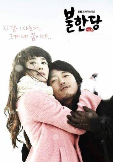 722013 - Негодяй ✦ 2008 ✦ Корея Южная