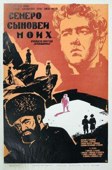 Семеро сыновей моих (1970) полный фильм
