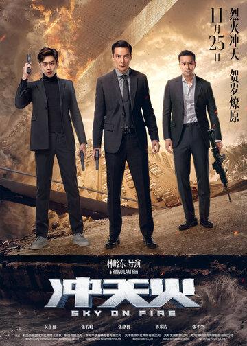 Небеса в огне / Chongtian huo (2016)