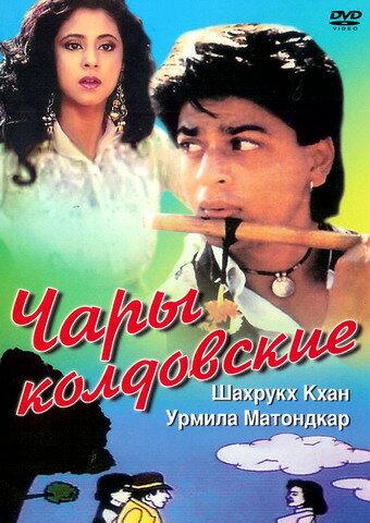 Фильм Чары колдовские