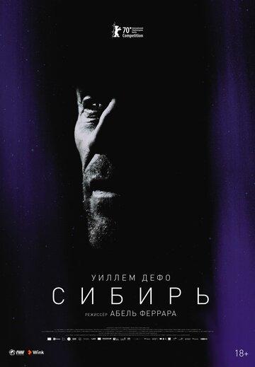 Сибирь 2020 | МоеКино