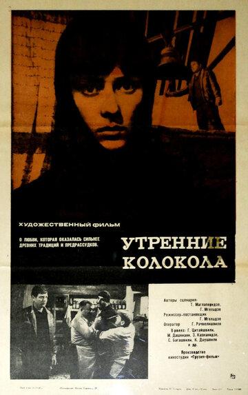 Утренние колокола (1967)