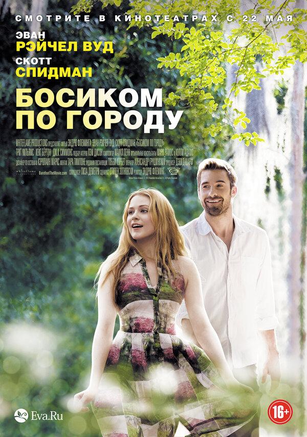 Отзывы к фильму – Босиком по городу (2014)
