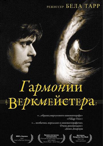Гармонии Веркмейстера 2000
