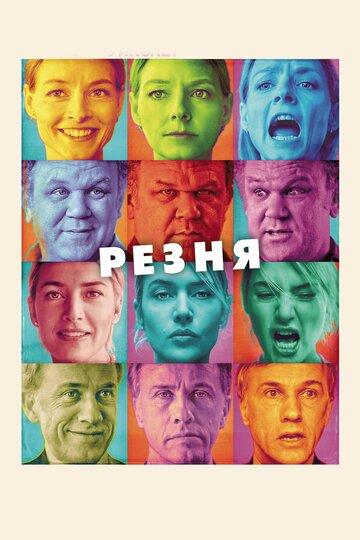 Резня (2011) полный фильм онлайн