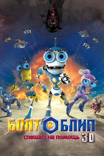 ���� � ���� ������ �� ������ (Bolt & Blip: Battle of the Lunar League)
