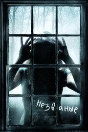 Незваные (2008)