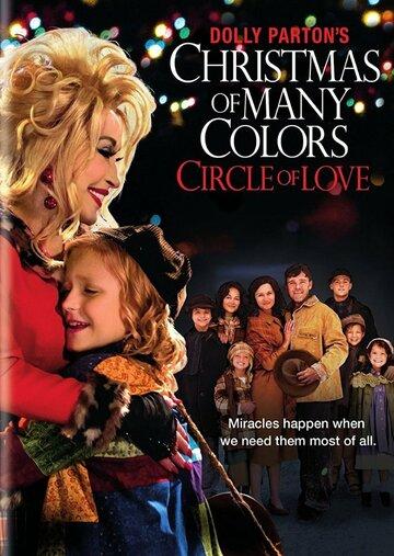 Многоцветное Рождество Долли Партон: Круг любви (Dolly Parton's Christmas of Many Colors: Circle of Love)