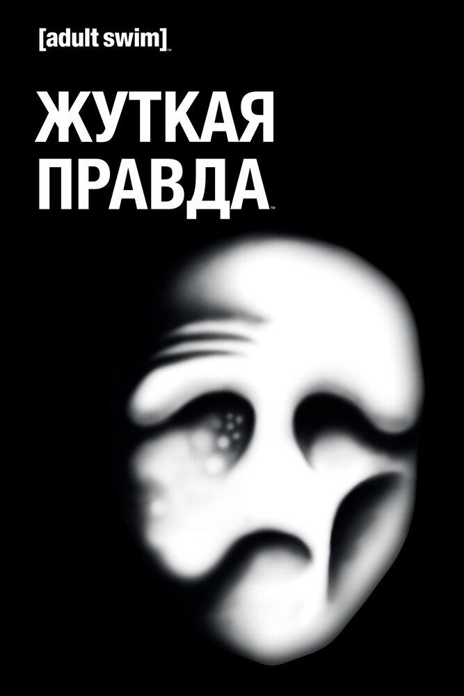 Жуткая правда (2018)